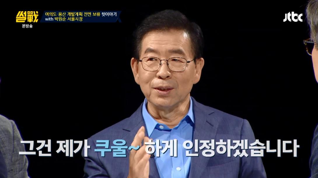 [사진 JTBC '썰전']