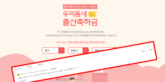 중앙일보 '우리동네 출산축하금' 서비스 홈페이지