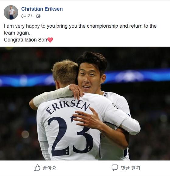 토트넘 동료 에릭센이 SNS에 손흥민의 아시안게임 우승을 축하하는 글을 게재했다. [에릭센 페이스북]