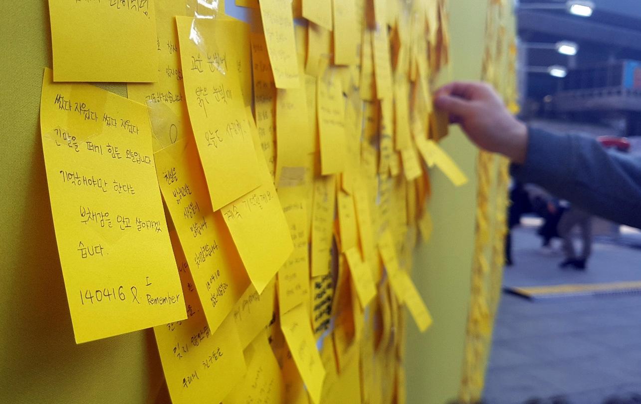세월호 참사 유족들이 참사의 전면 재조사와 수사를 촉구했다. 사진은 세월호 참사 4주기인 지난 4월 16일 서울 광화문광장에 설치된 추모 공간에 붙어있는 노란색 포스트잇. [연합뉴스]