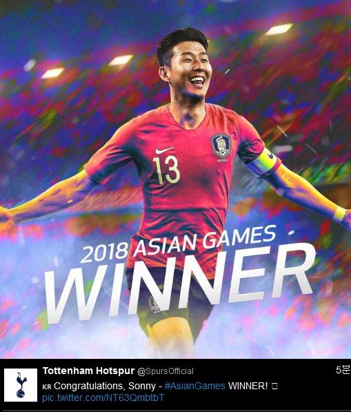손흥민의 아시안게임 우승을 축하한 토트넘 트위터.