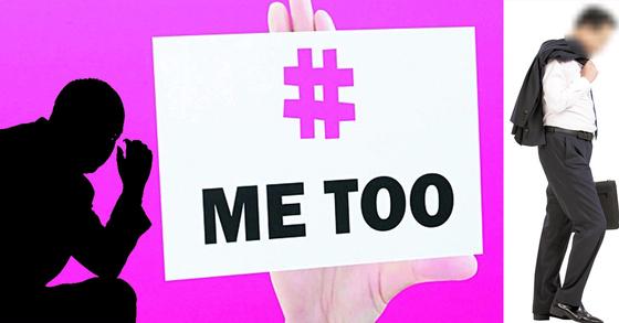 직장 내 남성도 여성 못지않게 사내 성희롱 관련 상담을 많이 하는 것으로 나타났다. [중앙포토]
