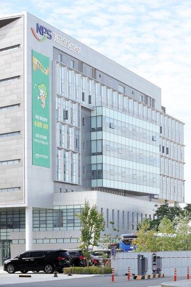 국민연금공단 기금운용본부 사옥. [뉴스1]