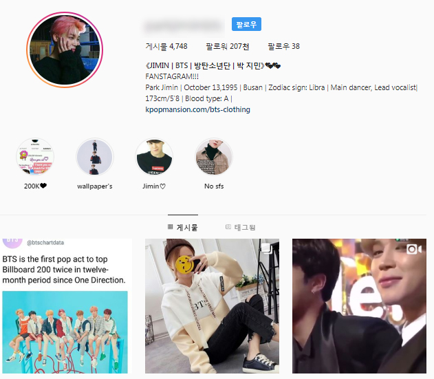 JIMIN's fan account which reported Taeyeon followed [Photo from Instagram]