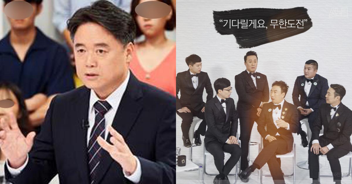 MBC 특집방송 '시청자가 주인이다' 에 출연한 최승호 MBC 사장(왼쪽)과 무한도전 한 장면(오른쪽) [MBC 제공]