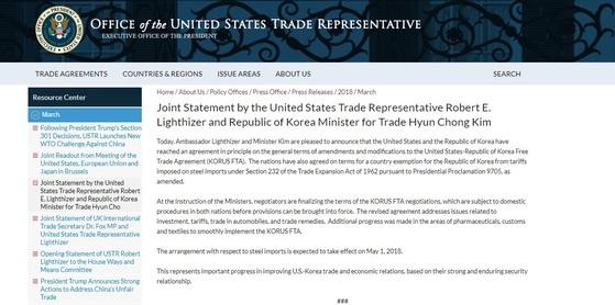 한미FTA 개정협상에서 양국 원칙적 동의를 알린 미국무역대표부. [미국무역대표부 홈페이지]