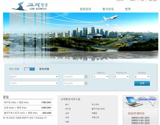 북한 고려항공 홈페이지 [고려항공 캡처]