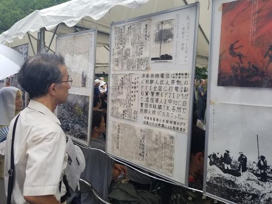 1일 열린 간토대지진 조선인학살 추도집회에서 한 참석자가 관련 자료를 보고 있다. 윤설영 특파원.