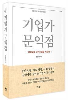 윤동한 한국콜마 회장이 쓴 경영 에세이 『기업가 문익점』 표지.