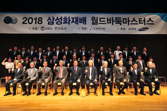 개막식에 참석한 선수단 및 관계자. [사진 한국기원]