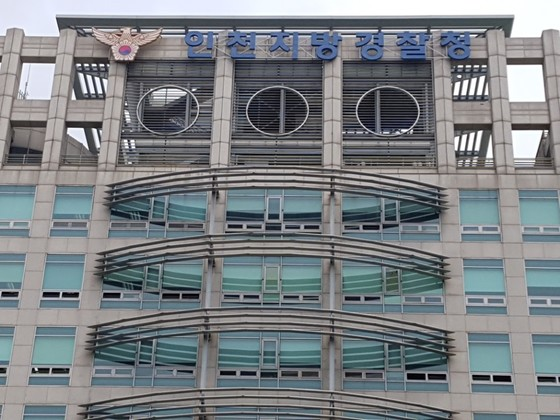 인천지방경찰청 전경. [중앙포토]