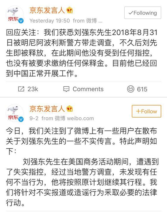 징둥닷컴 대변인의 2일, 3일 공식 해명글 [웨이보 캡처]