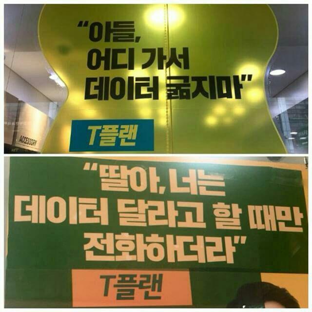 SK텔레콤이 새로 내놓은 T플랜 요금제 홍보 광고 문구. [사진 온라인 커뮤니티]