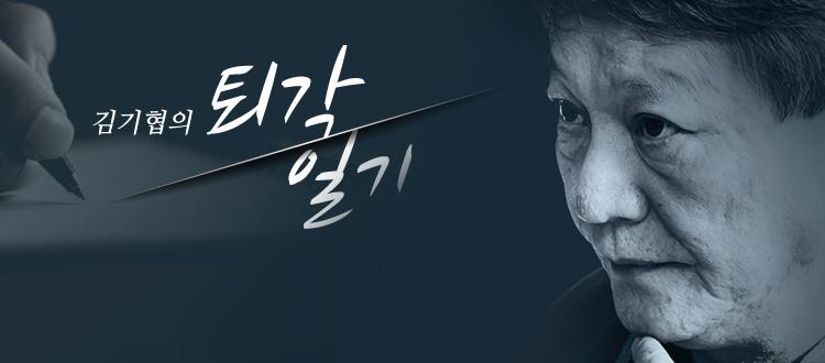 [김기협의 퇴각일기]나의 '국민소통비서관' 유시민