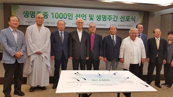 생명존중 1000인 선언문 발표