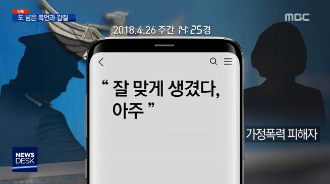 [사진 MBC '뉴스데스크']