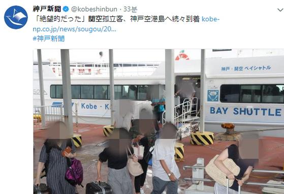 간사이공항에 고립된 승객들이 고베 섬에 도착했다. [사진 고베신문 트위터]