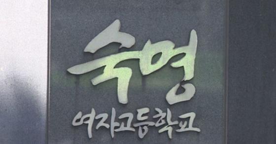 숙명여자고등학교 현판. [사진 연합뉴스TV]