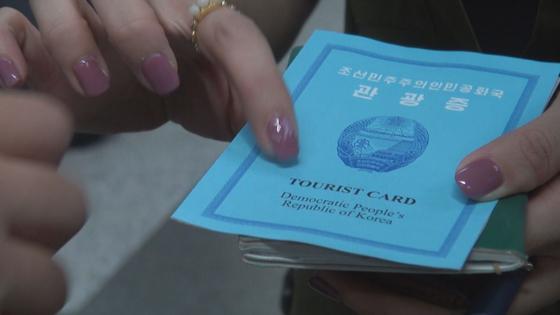 북한이 9·9절을 맞아 방북하는 여행객에게 발급한 관광증. 관광 비자와 같다. [신경진 기자]