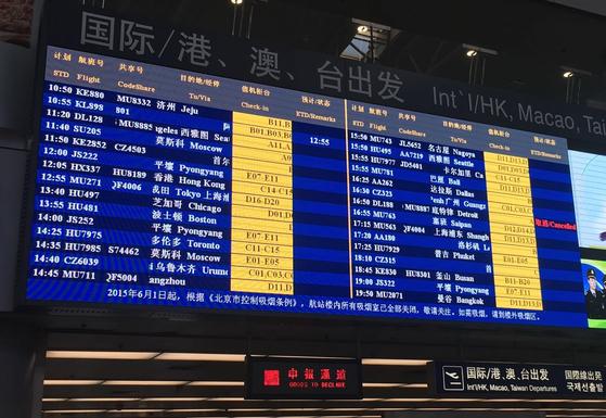 6일 베이징 서우두 공항 제2터미널의 출국안내판. 베이징발 평양행 고려항공 편명이 12시, 14시, 19시 3회 표기돼있다. [사진=신경진 기자]