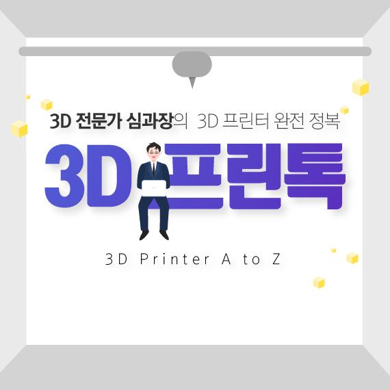 [3D전문가 심과장의 3D프린톡]-EP.4 3D프린터와 아트 토이