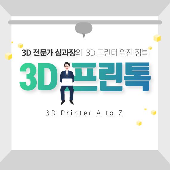 [3D전문가 심과장의 3D프린톡]-EP.2 입문자용 출력물 Best 5
