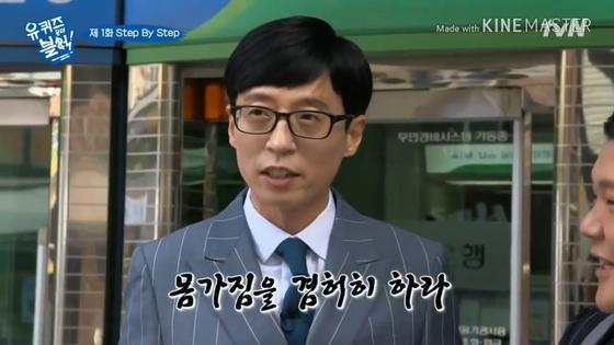 유재석은 거리로 나와 시민들과 함께 로드 퀴즈쇼 tvN '유 퀴즈 온 더 블럭'을 진행한다. [사진 각 방송사]