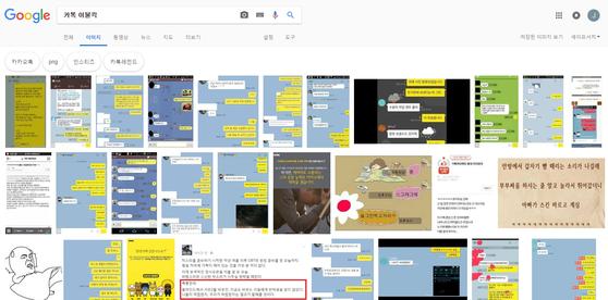 구글 이미지 검색창에 '카톡 이불킥'을 검색하면 나오는 이미지들. 카카오톡 메시지를 잘못 보내 곤란한 상황에 처한 이들의 메신저 캡쳐 화면이 가득하다. [사진 구글 캡쳐]