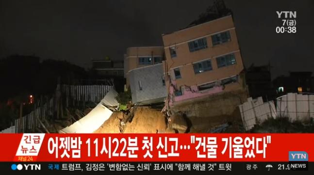 상도초등학교 병설유치원이 7일 붕괴 위기에 놓여 있다는 신고가 접수돼 동작구청 관계자가 상황을 분석 중이다. [사진 YTN]