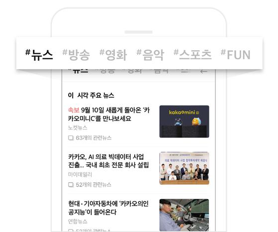 6일 카카오가 실시한 카카오톡 메신저의 업그레이드 화면. [사진 카카오]