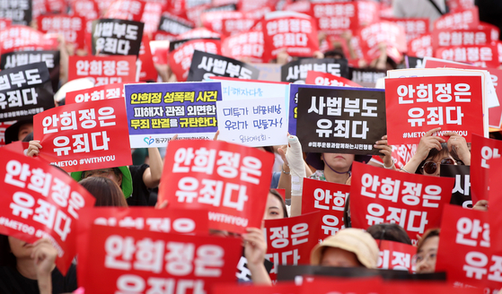 Protesters rally against a court ruling that found former South Chungcheong Gov. An Hee-jung not guilty on charges of raping and sexually assaulting his personal secretary. The rally against sexual harassment and discrimination was held in front of the Seoul Museum of History in Jongno District, central Seoul, on Aug. 18. [YONHAP]