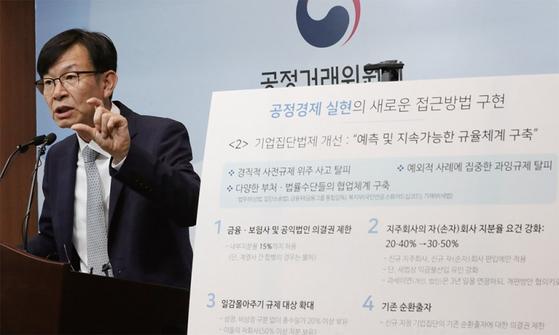 김상조 공정거래위원장이 8월 24일 정부세종청사에서 공정거래법 개정안 입법예고 관련 브리핑을 하고 있다. / 사진:연합뉴스