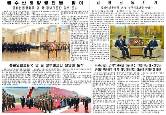 리잔수 전인대 위원장이 인솔한 중국 당·정부 대표단의 북한내 동정을 보도한 북한 노동신문 9일자 지면.