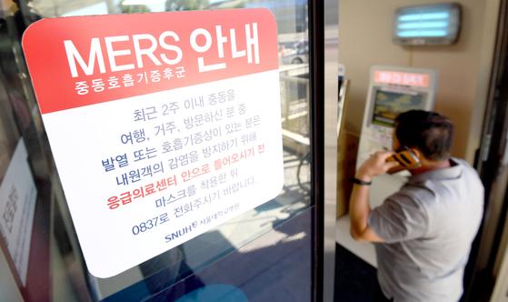9일 오전 서울 종로구 서울대학교병원 응급의료센터 입구에 중동호흡기증후군(MERS·메르스) 관련 안내문이 붙어 있다. [뉴스1]