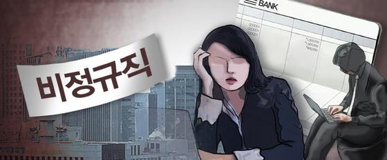 일본에서 비정규직이 늘어나는 이유는 정규직을 정리해고하기 어려운 기업이 중장년 고용을 유지한 채 젊은 세대를 채용하지 않거나 근로조건이 유연한 비정규직을 늘려나갔기 때문이다. [연합뉴스]