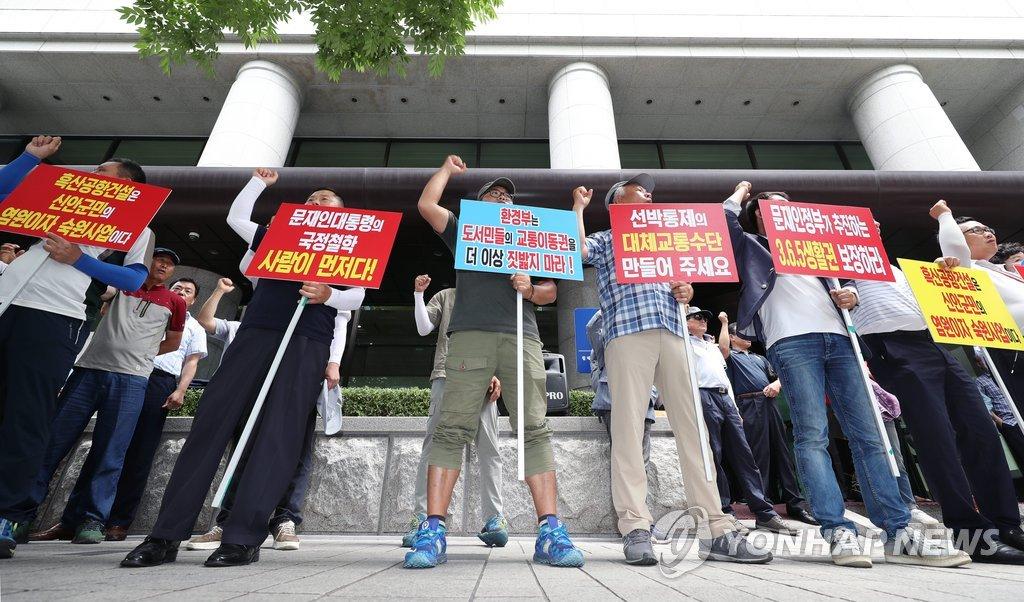 흑산도공항의 조속한 추진을 요구하는 흑산도주민들이 상경시위를 벌이고 있다. [연합뉴스]