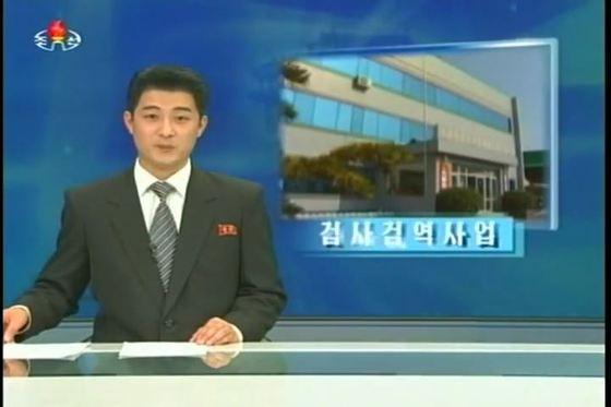 에볼라 방역 상황을 보도하는 북한 조선중앙TV.