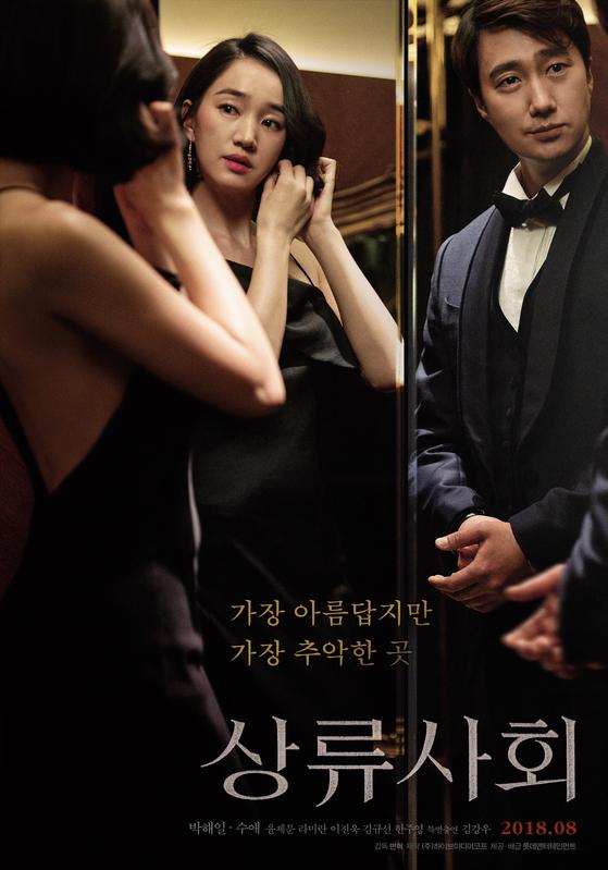 영화 상류사회의 포스터. 이 영화는 상류사회에 있는 사람들과 그곳에 가고 싶어 하는 두 사람의 이야기를 그린 영화이다. 영화는 상류사회를 '가장 아름답지만 가장 추악한 곳'이라고 표현했다. [중앙포토]