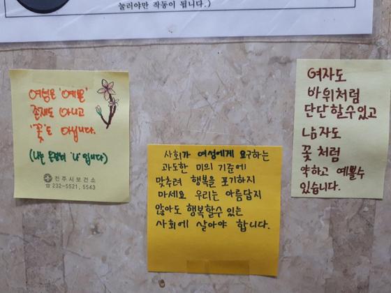 우모페 멤버들이 학교에 붙인 페미니즘·성평등 관련 포스트잇. [사진 우모페]