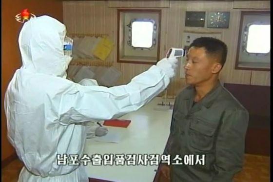 북한의 검역 실태를 보도한 북한TV영상