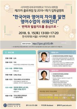 사이버외대 TESOL대학원 '콜로퀴엄 및 입학설명회' 포스터