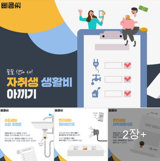 종합영양제 삐콤씨의 페이스북 광고 캡쳐. '자취생 생활비 아끼기'를 주제로 20대 대학생 소비자를 대상으로 만든 타킷 광고다. [사진 유한양행]