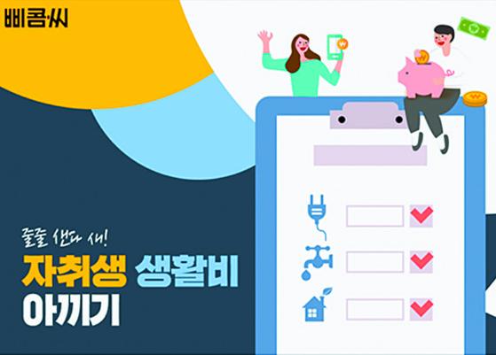 종합영양제 삐콤씨의 페이스북 광고. 20대 대학생 소비자를 대상으로 만든 광고다. [사진 유한양행]