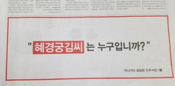 트위터 계정 '혜경궁김씨'의 주인을 묻는 신문 광고. 지난 지방선거에서 이재명 당시 경기도지사를 비판하기 위해 인터넷 커뮤니티 회원들이 모금을 통해 게재했다. [중앙포토]