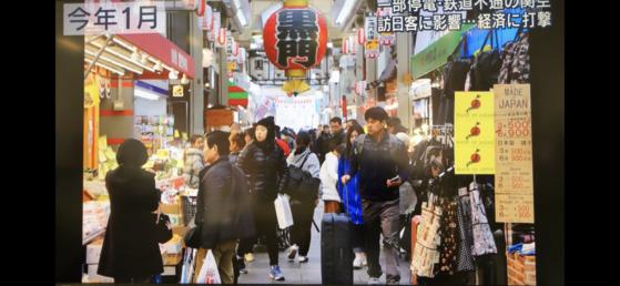 지난 1월 수많은 관광객들로 가득찼던 오사카의 명물 구로몬 시장의 모습. [TV아사히 화면 캡쳐]