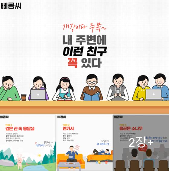 대학교 개강 시즌을 맞아 제작한 삐콤씨의 페이스북 광고. SNS 입소문을 통해 제품을 홍보하는 타킷 마케팅을 활용한 케이스다. [사진 유한양행]