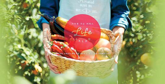 '라이프샐러드' 홈페이지에서 공동구매를 신청하면 갓 수확한 농작물을 곧바로 배송 받을 수 있다.