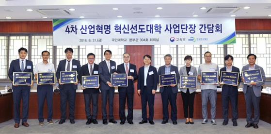 국민대 4차 산업혁명 혁신 선도대학 사업단장 간담회 개최