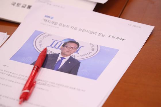 야당의원 책상에 더불어민주당 신창현 의원의 개발 자료 누출 사건 자료가 놓여있다. 오종택 기자