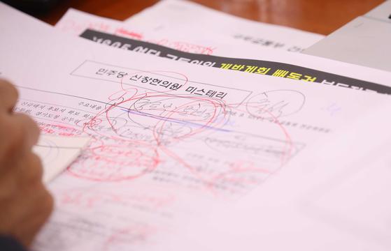 야당의원이 신창현 의원 관련 질의자료를 살펴보고 있다. 오종택 기자